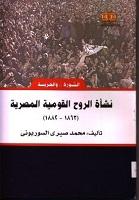 نشأة الروح القومية المصرية 1863 - 1882